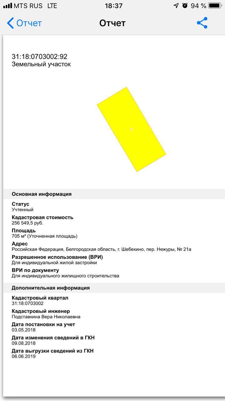 Участок на продажу по адресу Россия, Белгородская область, Шебекино, Нежуры переулок