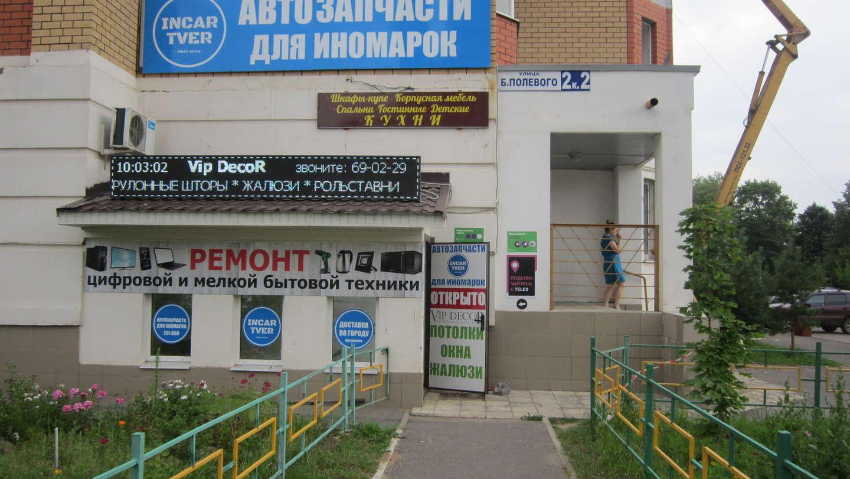 Free Purpose на продажу по адресу Россия, Тверская область, Тверь, Бориса Полевого улица,дом 2